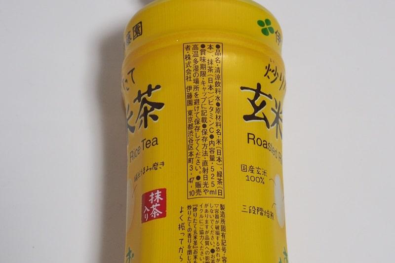 お~いお茶炒りたて玄米茶 525ml 製品情報
