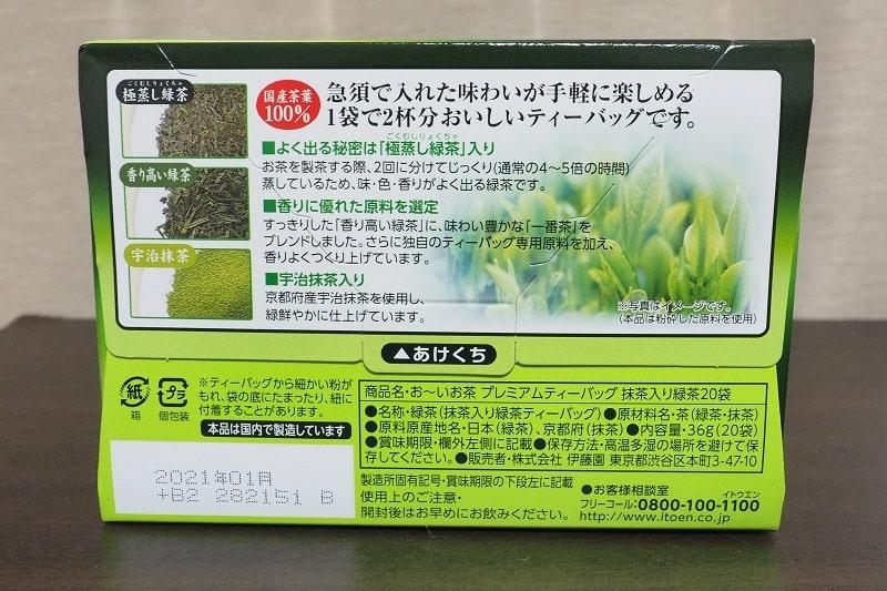 お~いお茶プレミアムティーバッグ宇治抹茶入り緑茶の製品情報