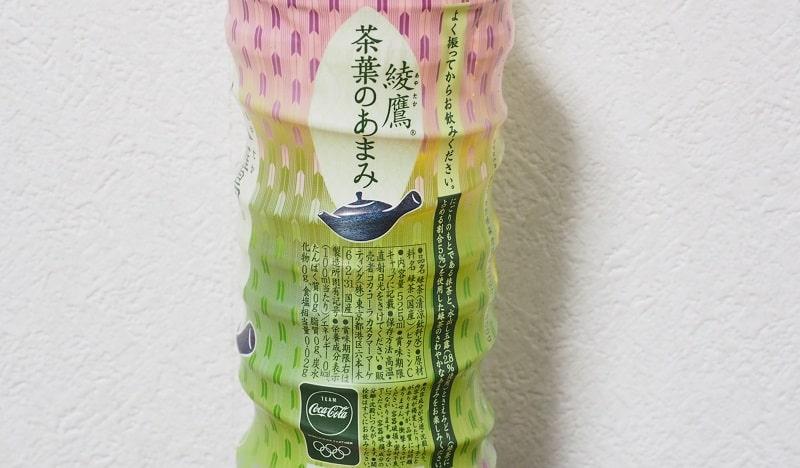 綾鷹茶葉のあまみ 製品情報