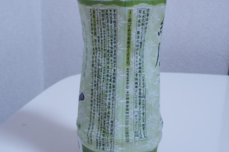 綾鷹特選茶 製品情報・栄養成分