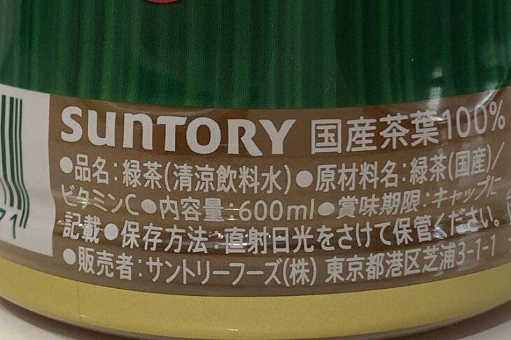 伊右衛門濃い味 製品情報
