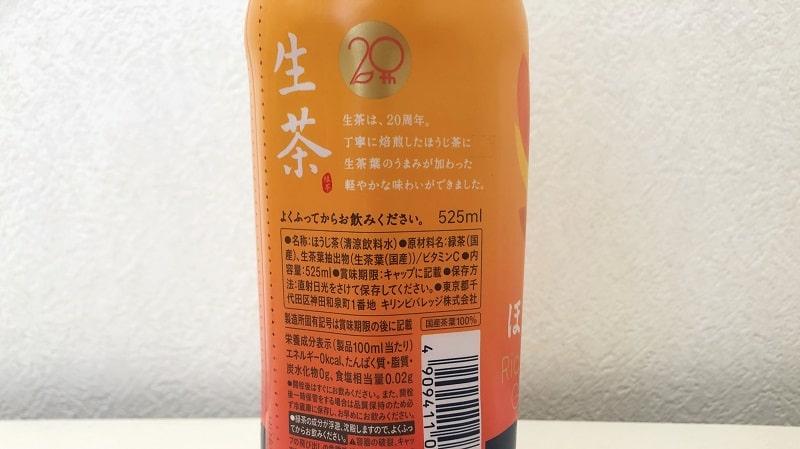 生茶ほうじ煎茶の製品情報・栄養成分