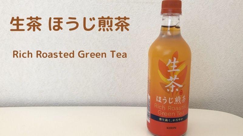 生茶ほうじ煎茶