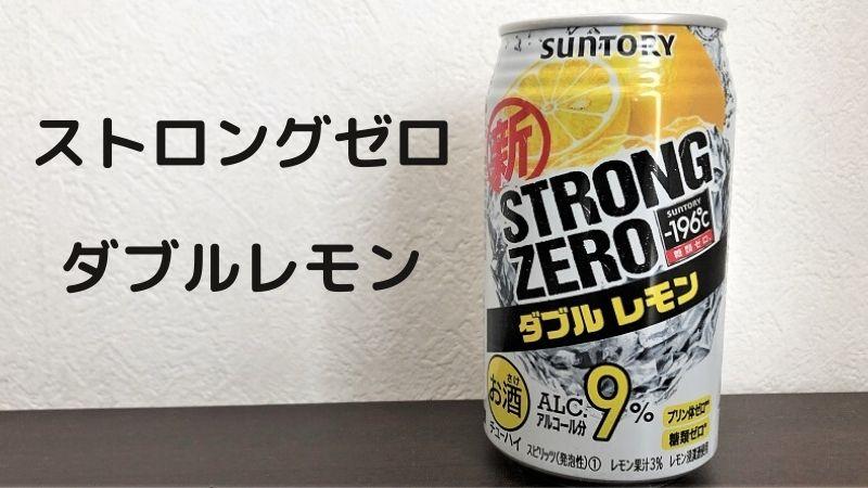 ストロングゼロダブルレモン