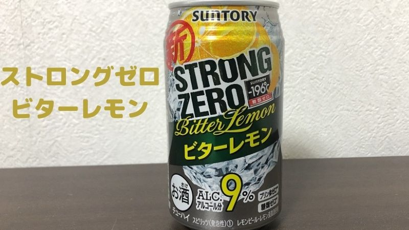 ストロングゼロビターレモン
