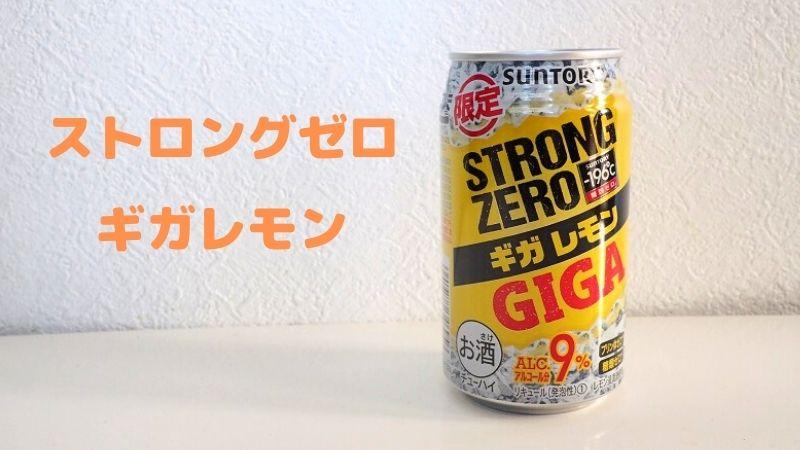 ストロングゼロギガレモン