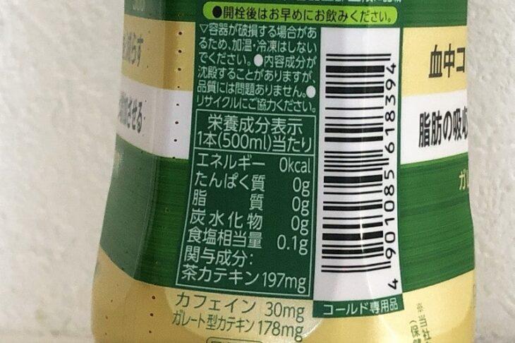 カテキン緑茶 栄養成分