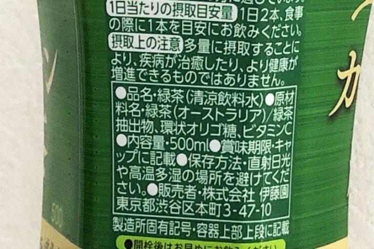 カテキン緑茶 製品情報