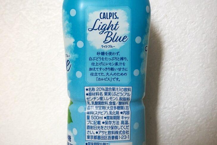 カルピスライトブルー製品情報