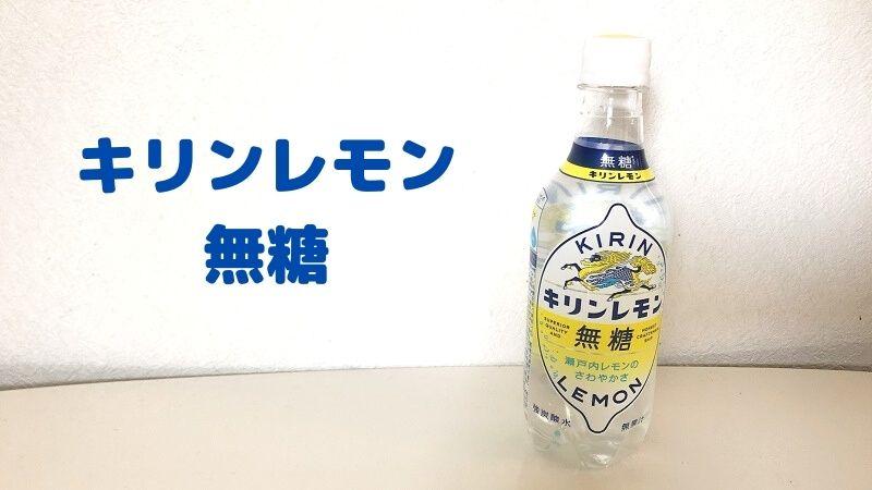 キリンレモン無糖