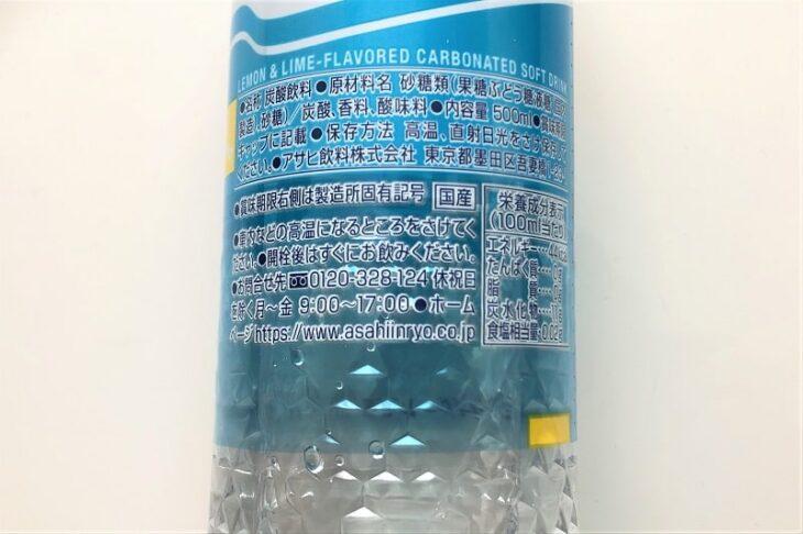 三ツ矢サイダーレモラ 製品情報