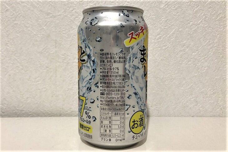 サントリー-196℃ The まるごとレモン 商品情報