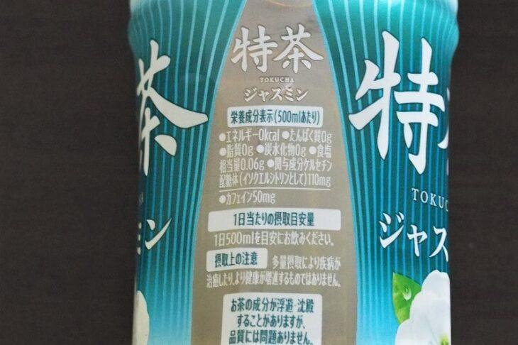 伊右衛門特茶ジャスミン 栄養成分