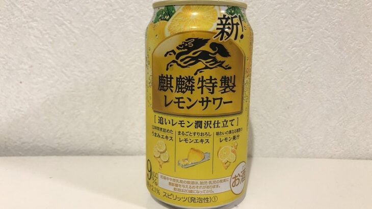 麒麟特製レモンサワー