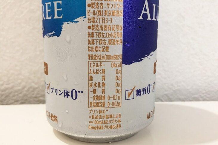 サントリー オールフリーの栄養成分