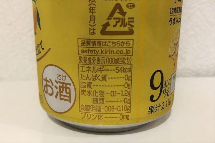 麒麟特製レモンサワーのカロリー・糖質など