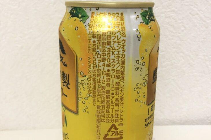 麒麟特製レモンサワーの製品情報